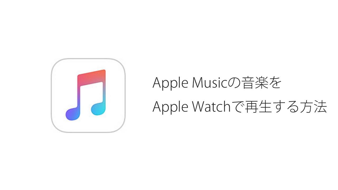 Apple Musicの音楽をApple Watchで再生する方法