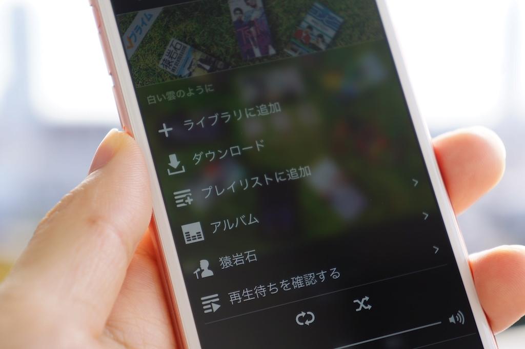 Amazonプライムミュージックで音楽をオフライン再生する方法、ダウンロードした曲を削除する方法