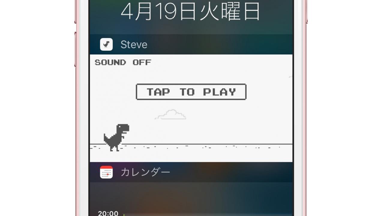 iPhoneの通知センターで遊べるゲームアプリ「Steve」