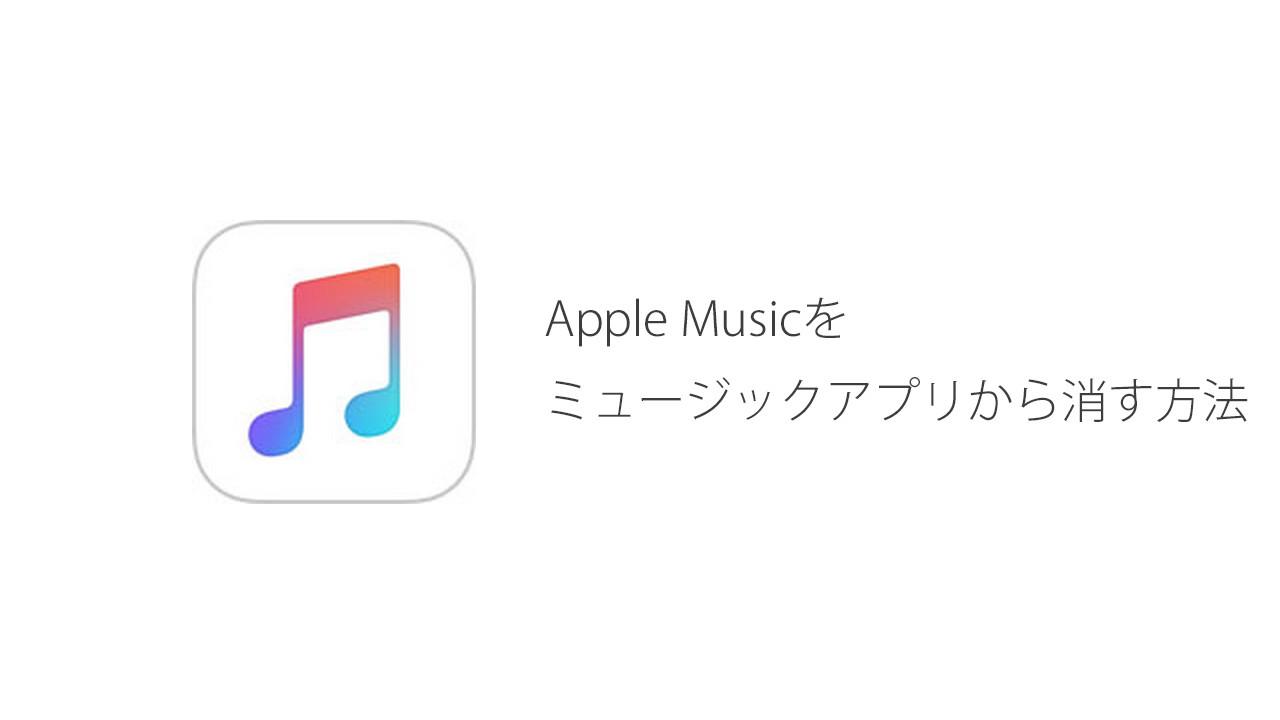 Apple Musicをミュージックアプリから消す方法