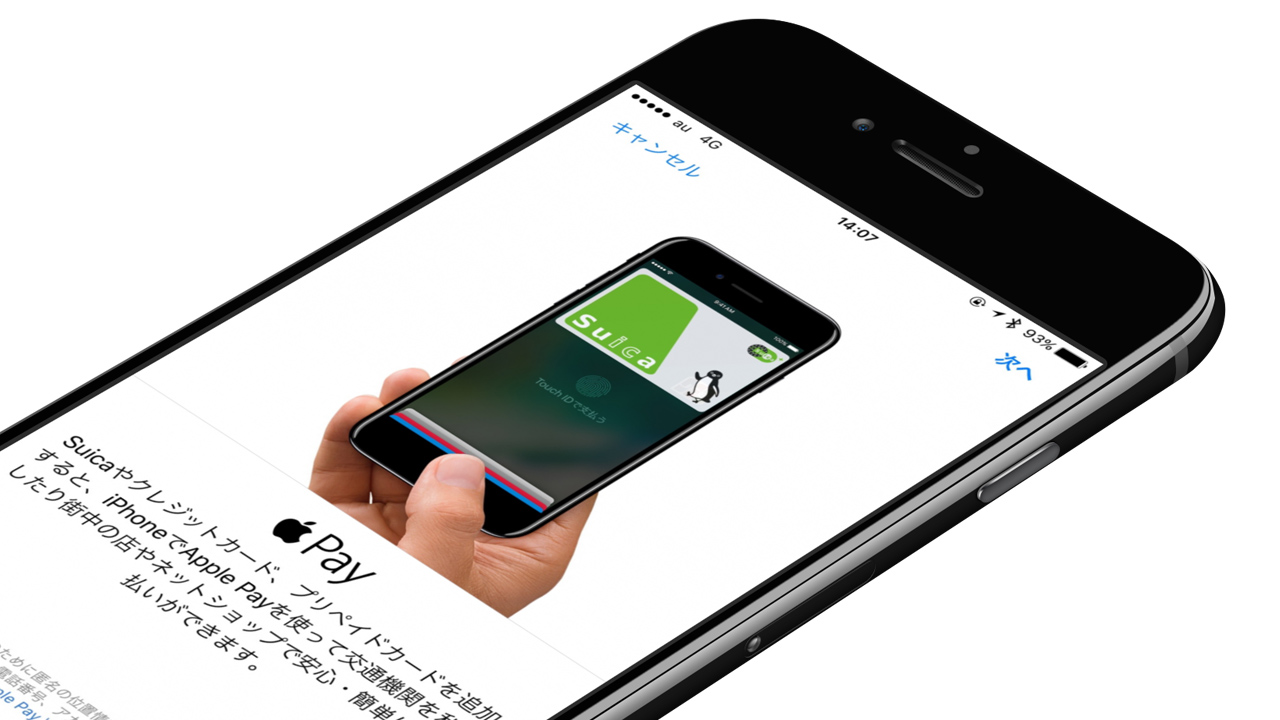 Apple Pay、iPhoneから消えたSuicaやクレジットカードを元に戻す方法と消える原因