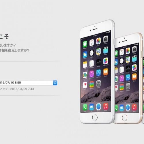「iOS 9」パブリックベータ版からiOS 8/9に戻す方法