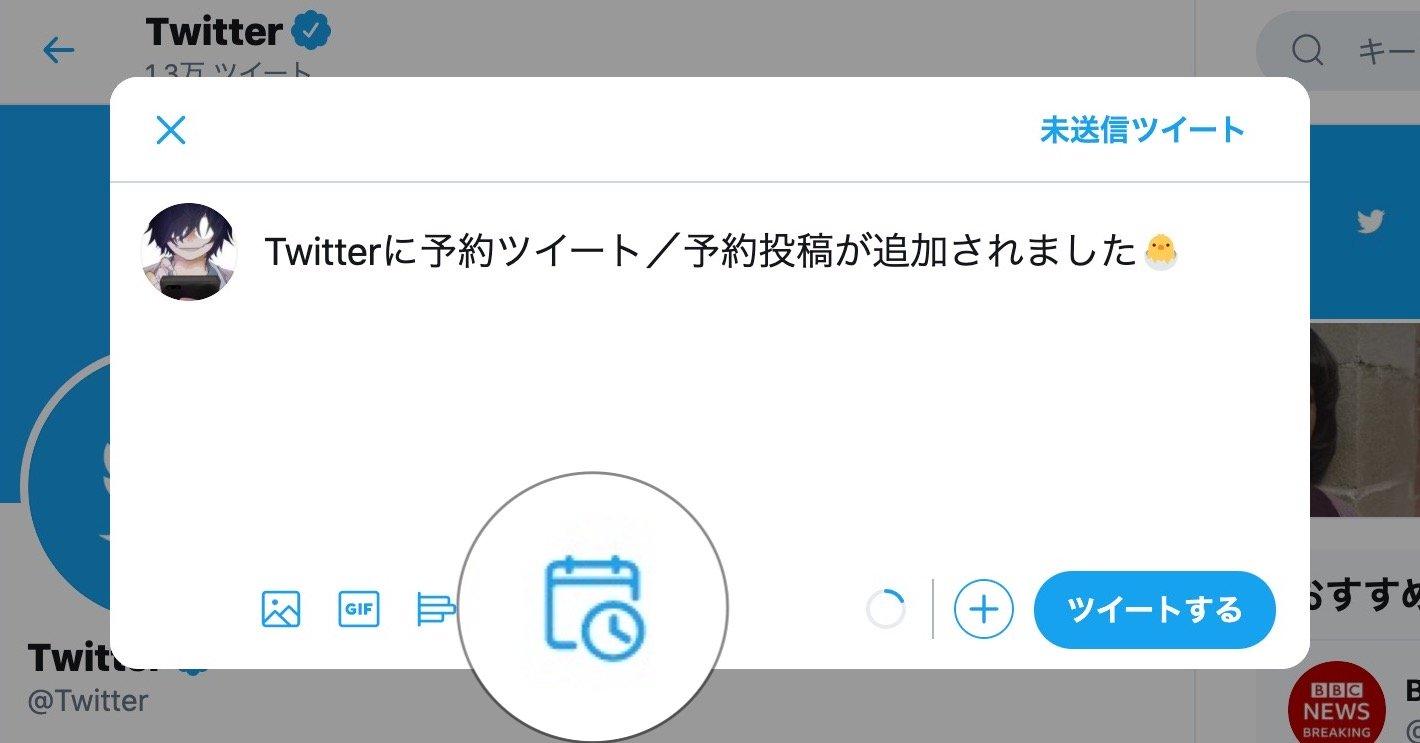 Twitterでツイートを予約投稿する方法