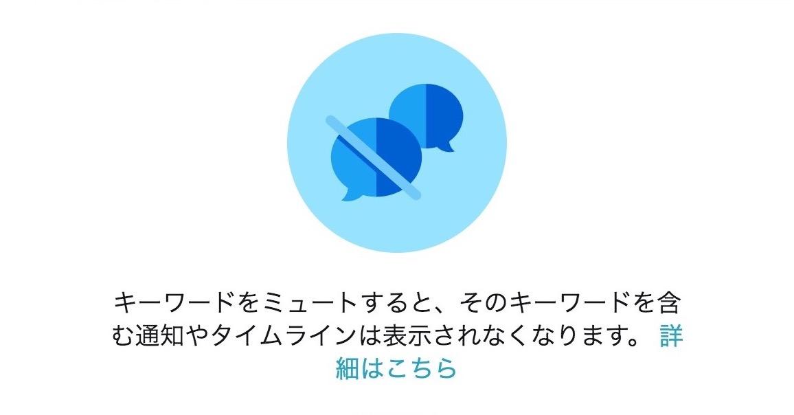 ネタバレ対策、Twitterでツイートをキーワードミュート(非表示)する方法〜アプリ・ウェブ対応版