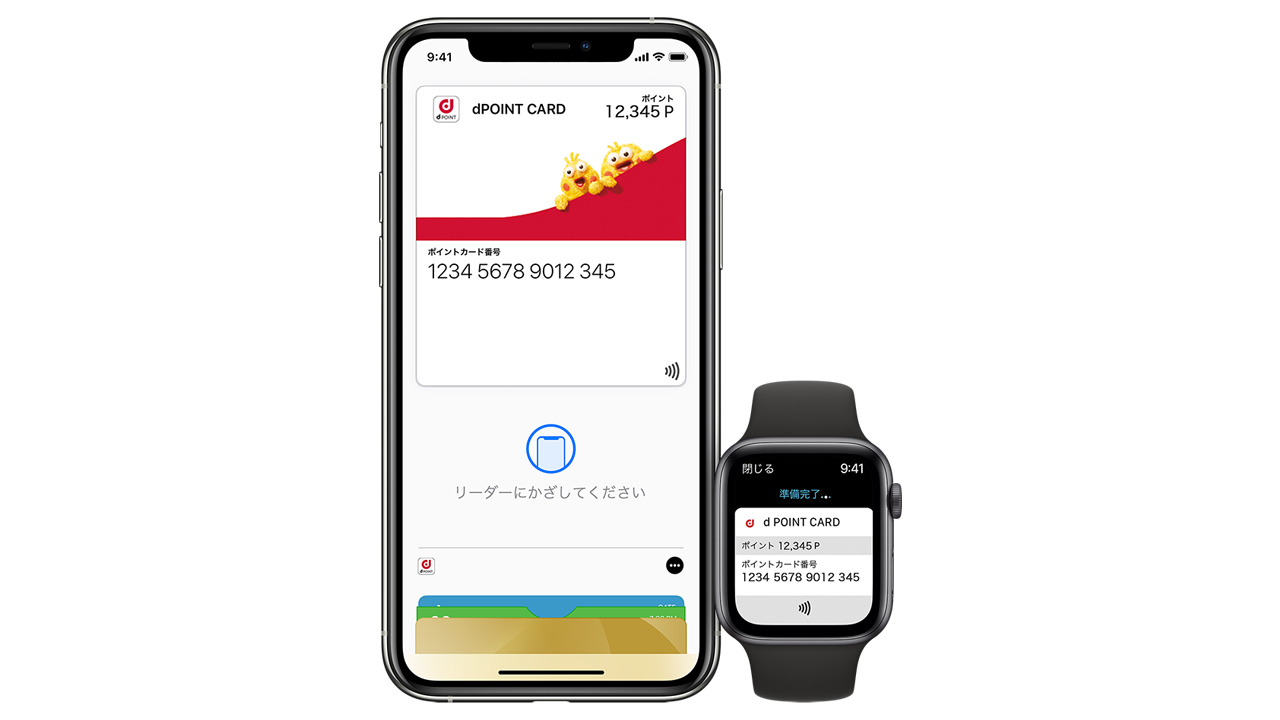 Apple Pay(Walletアプリ)にdポイントカードを登録・設定する方法