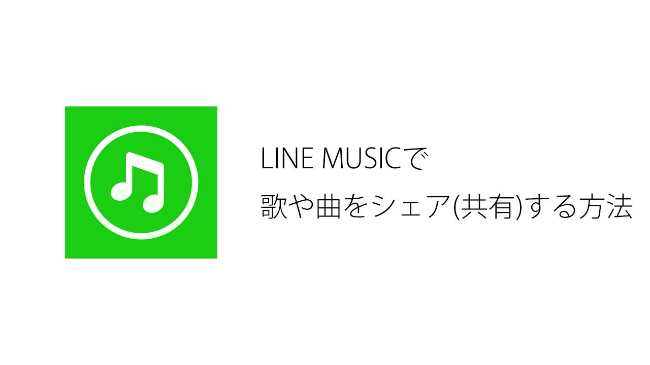 LINE MUSICで歌や曲をシェア(共有)する方法