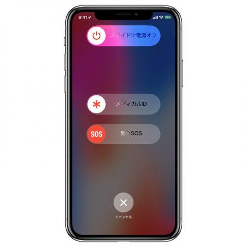 「iPhone X」を電源オフ(電源の切り方)、強制再起動する方法