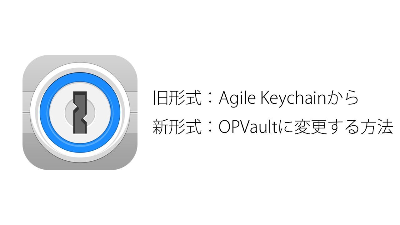 1Passwordの保管庫を安全な「OPVault」に変更する方法