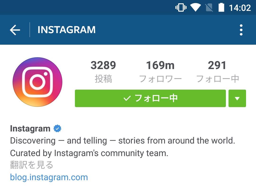 Instagram、翻訳機能の使い方を解説