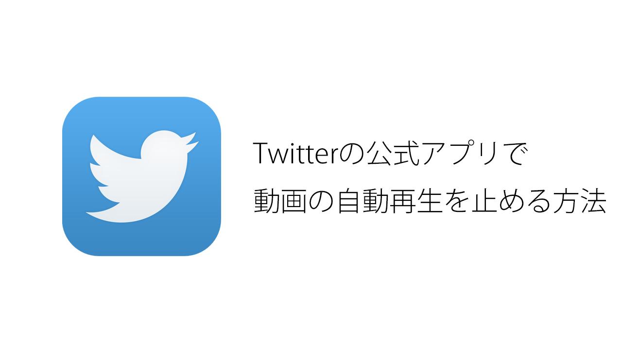 Twitterの公式アプリで動画の自動再生をオフにする方法