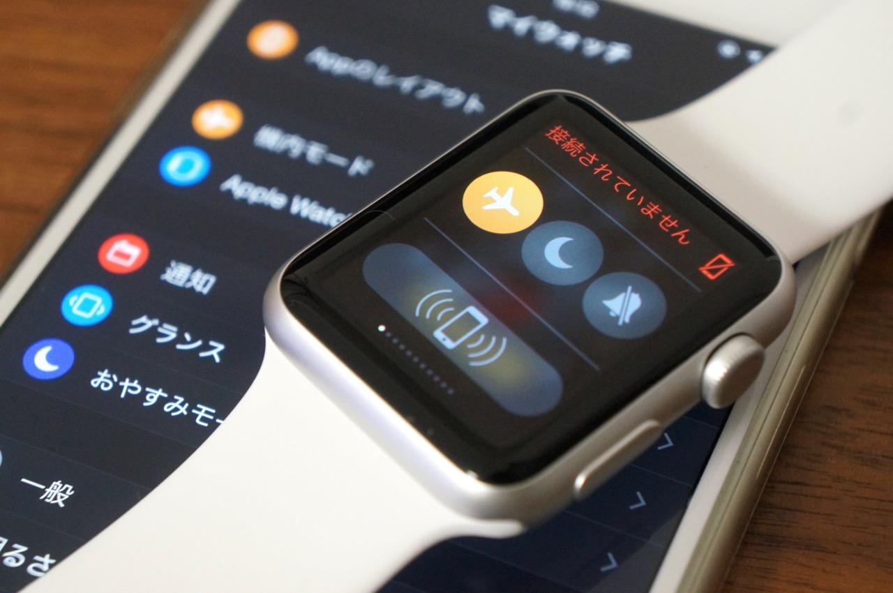 Apple WatchからiPhoneを機内モードにする方法