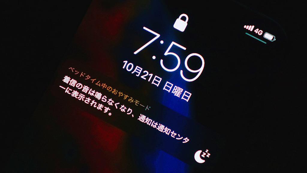 iPhoneの通知を一時的に非表示にする「おやすみモード」の使い方