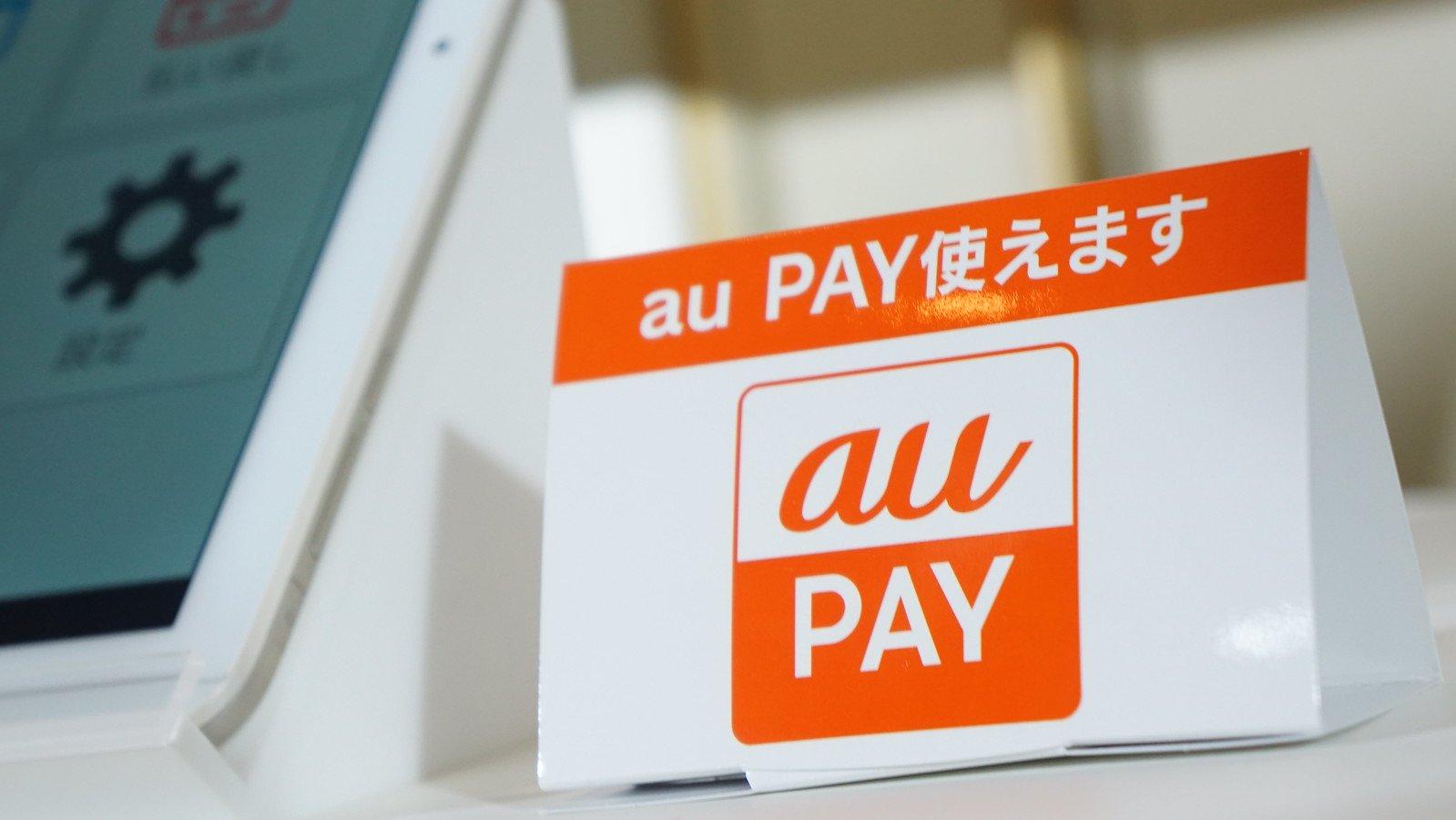 au PAYの使い方を解説〜チャージ方法や使えるお店、キャンペーンも