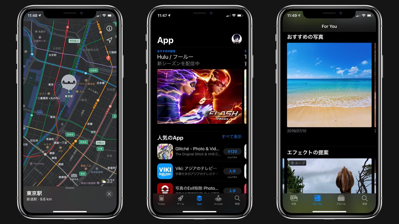 iOS 13の新機能:電池持ち改善にも役立つ「ダークモード」の使い方