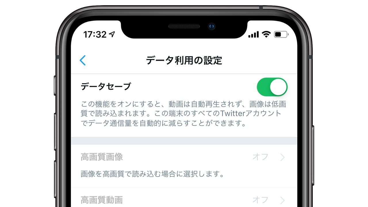 Twitter、データ通信量を節約できる「データセーブ」の使い方を解説