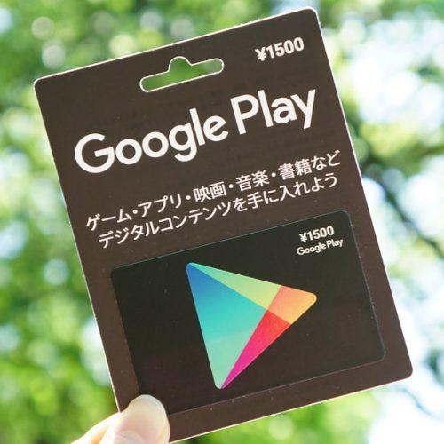 Google Playカードの使い方。期限・残高の確認、割引で安く買う方法も
