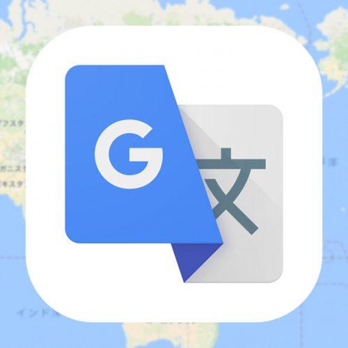 スマホカメラをかざしてリアルタイム翻訳「Google翻訳」アプリの使い方