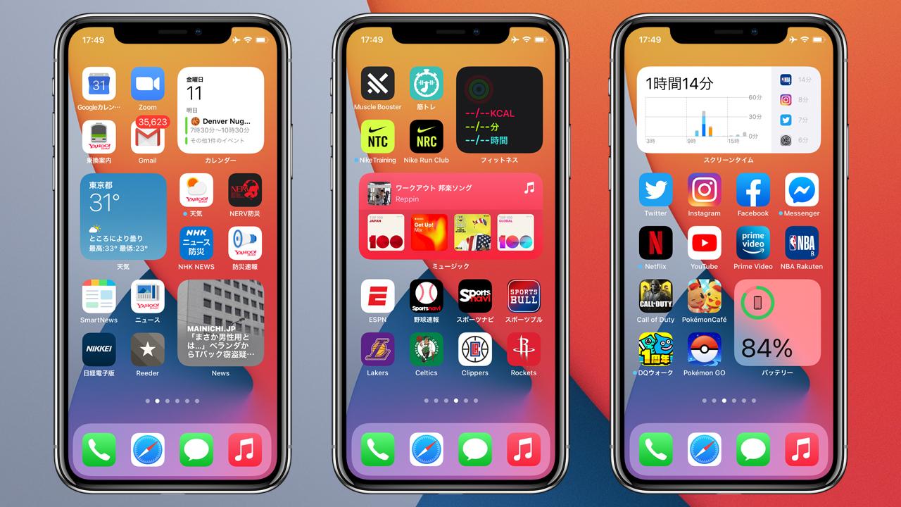 iOS 14 新機能:ホーム画面に「ウィジェット」を追加する方法