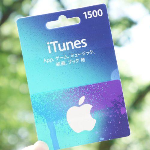 iTunesカードを安く買う方法。残高確認など使い方も解説