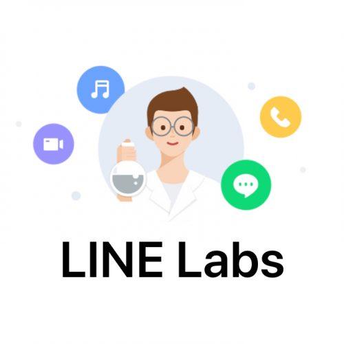 LINEの新機能をいち早くお試しできる「LINE Labs」の使い方を解説