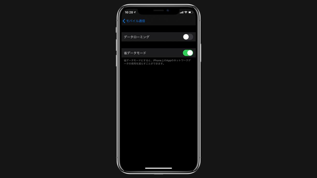 """iOS 13の新機能:""""ギガ""""を節約できる新機能「省データモード」の使い方"""