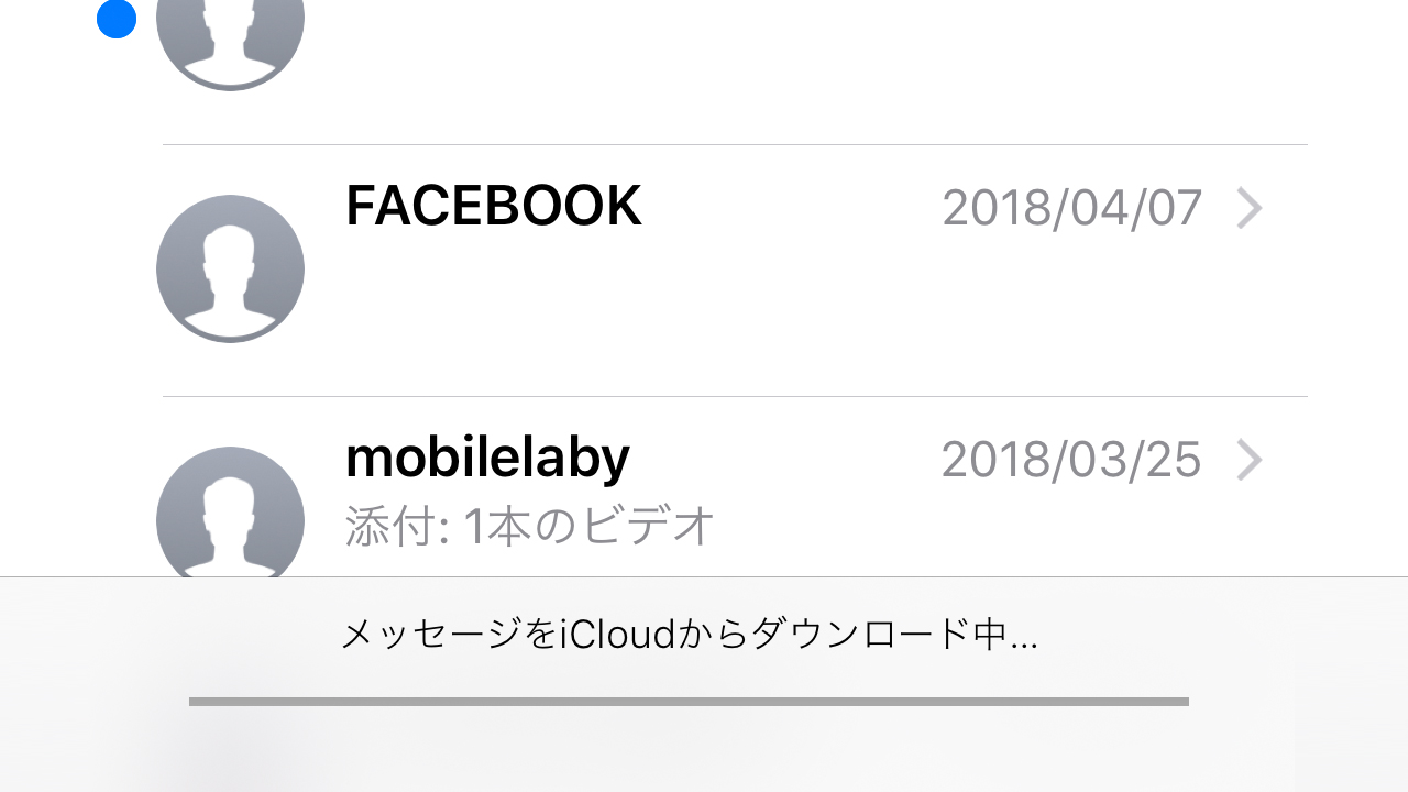 iPhone・iPad・MacのメッセージをiCloudに保管して同期する方法