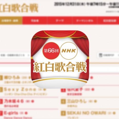 紅白歌合戦の曲順をスマホでお知らせ、公式アプリ「NHK紅白」の使い方