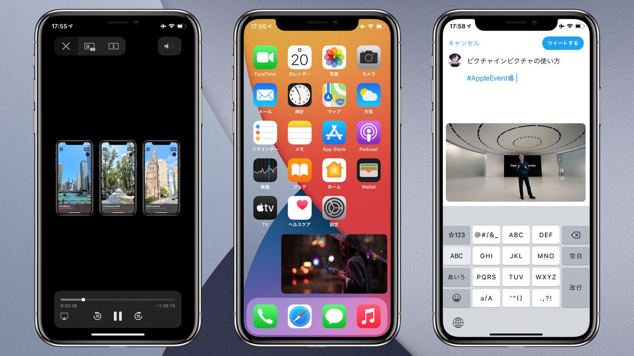 iOS 14の新機能:ピクチャ・イン・ピクチャの使い方。YouTube/Netflixも再生可能
