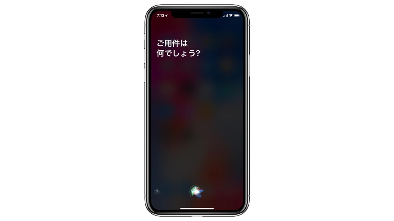 「iPhone X」でSiriを使う・起動する方法