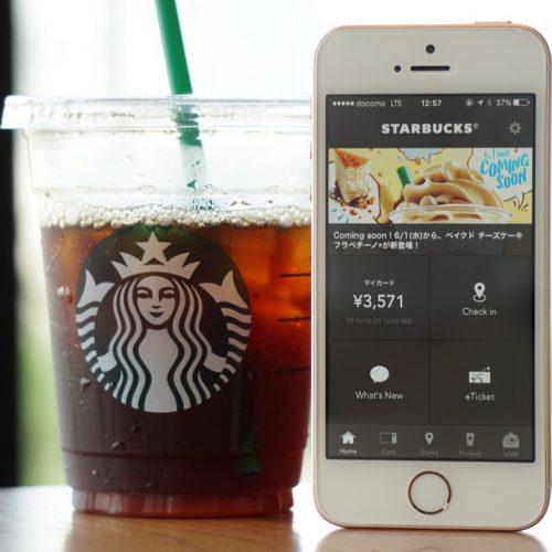 スタバ公式アプリの使い方 カード登録・チャージ・アプリ支払いなど