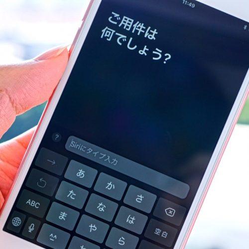 「Siri」を音声なし、文字入力だけで利用する方法