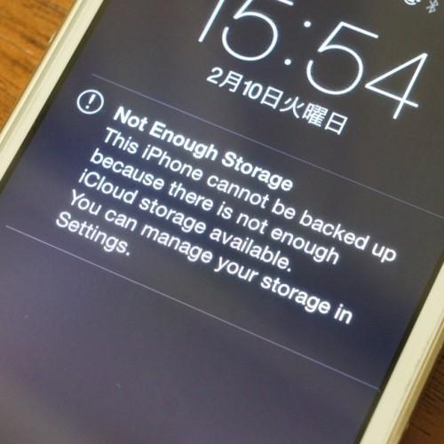 iOS 8から「Not Enough Storage」が頻繁に表示されるんだけど何なの?――対処方法を解説します
