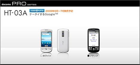 HT-03A – ついにAndroidケータイ(HTC Magic)が日本に上陸!