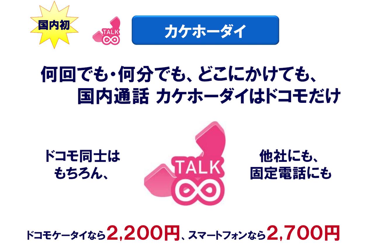 【速報】ドコモ、通話定額サービス「カケホーダイプラン」を月額2000円台で提供