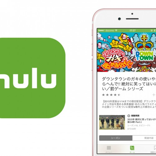 Hulu、一時的に課金請求を停止するアカウント休止機能を1月31日で提供終了