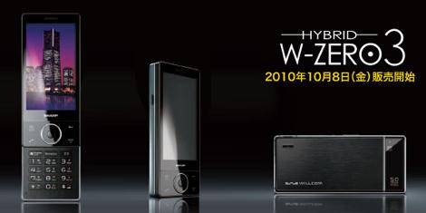 ウィルコム、HYBRID W-ZERO3の発売再開。料金プランも発表!