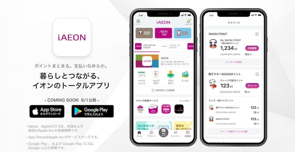 イオン、トータルアプリ「iAEON」とコード決済「AEON Pay」を正式発表。9月開始