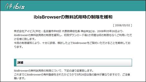 アイビス、ibisBrowserの1ヶ月無料試用版を提供。
