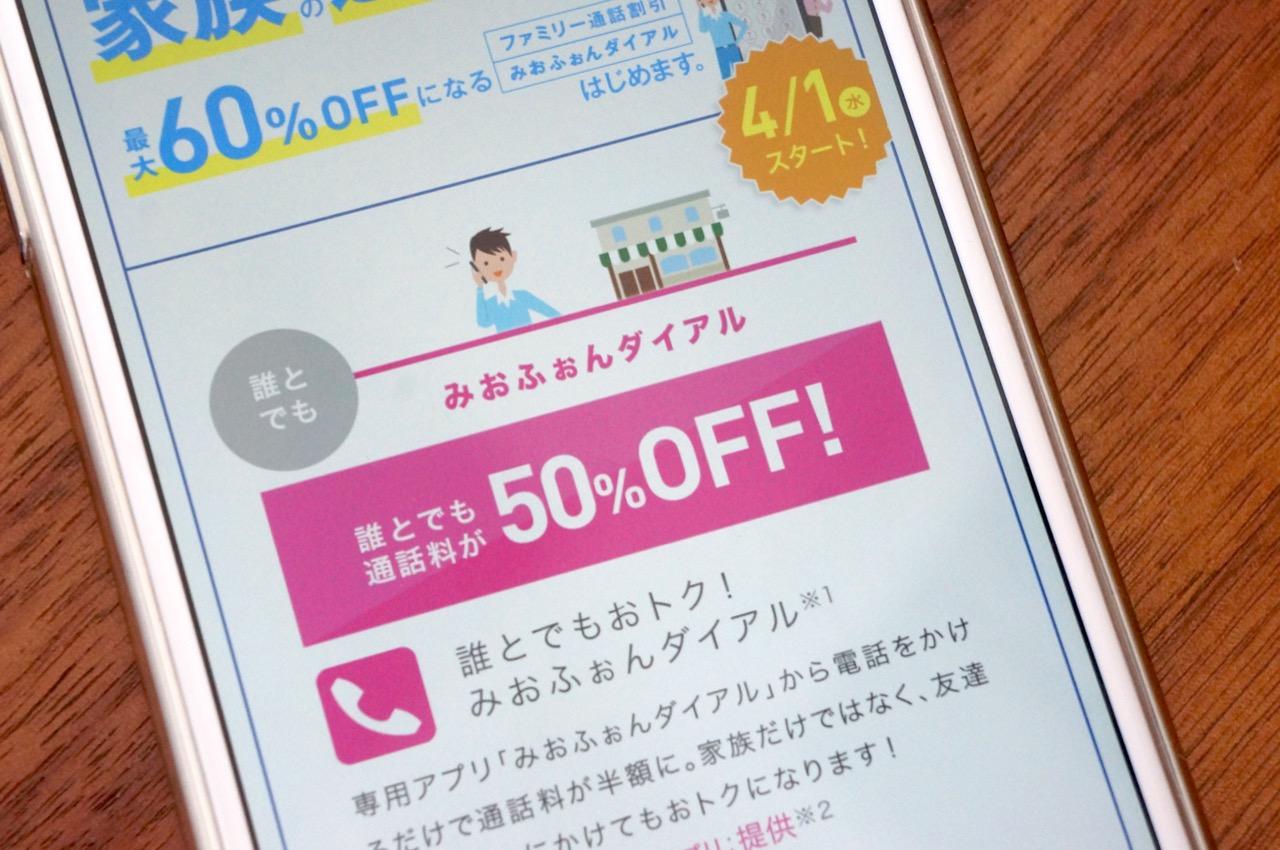 IIJ、基本料0円で通話代が半額になる通話サービス「みおふぉんダイアル」を発表