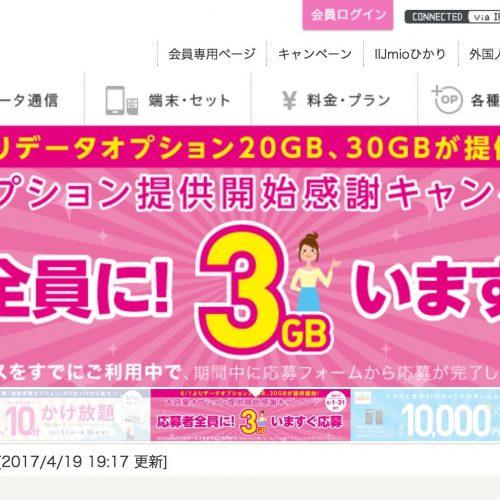 IIJmio、20GB/30GBの大容量オプションを6月から提供〜応募者全員に3GBプレゼントも