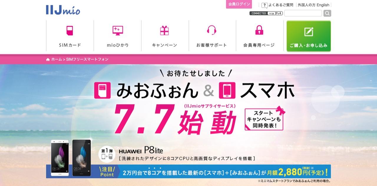 IIJmio、SIMフリースマホと格安SIMのセット販売を開始へ――第1弾は2万円台の「HUAWEI P8lite」