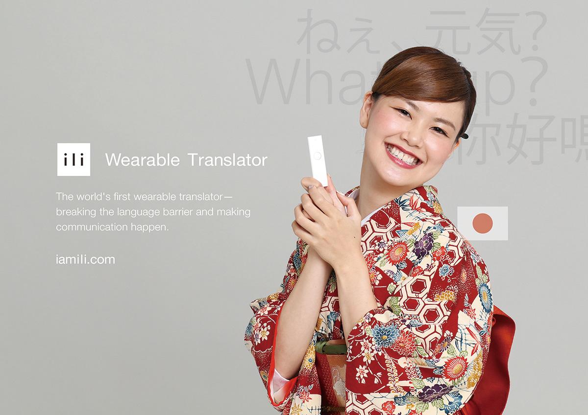 世界初、日本語⇔中英語対応のウェアラブル翻訳機「ili(イリー)」が2016年夏登場