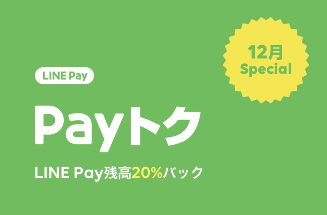 今度はLINE Payが20%還元スタート。年末まで、上限5000円