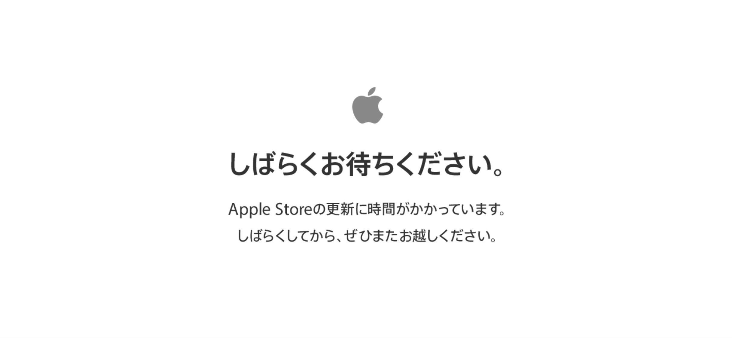 Apple公式サイトがメンテ中に。低価格の新型「iPad」など発売か