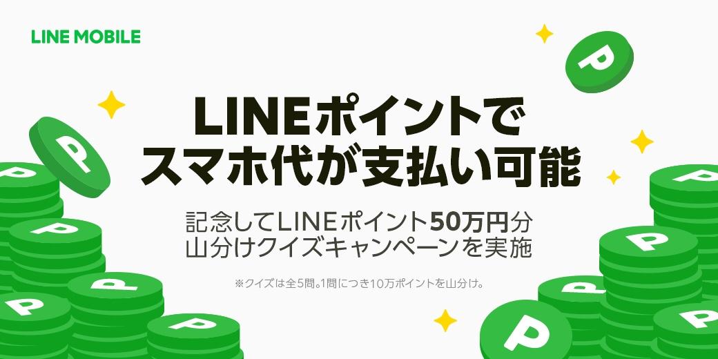 LINEモバイル、LINEポイントによる料金支払いに対応