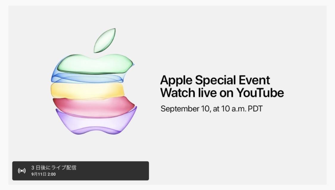 Apple、スペシャルイベントを初のYouTubeライブ配信