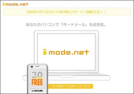 NTTドコモ、iモードメールがPCでも利用可能に。