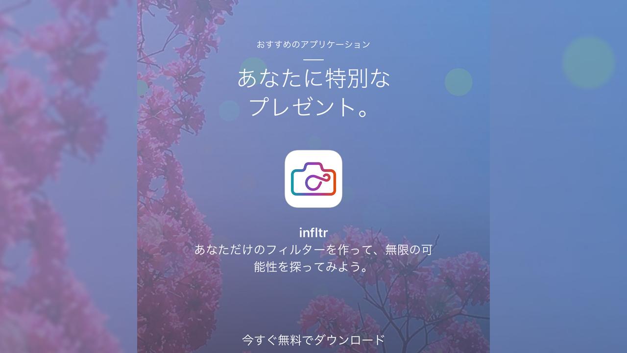 240円→無料、無数のフィルタが楽しめる加工アプリ「infltr」がApple Storeで無料配布中