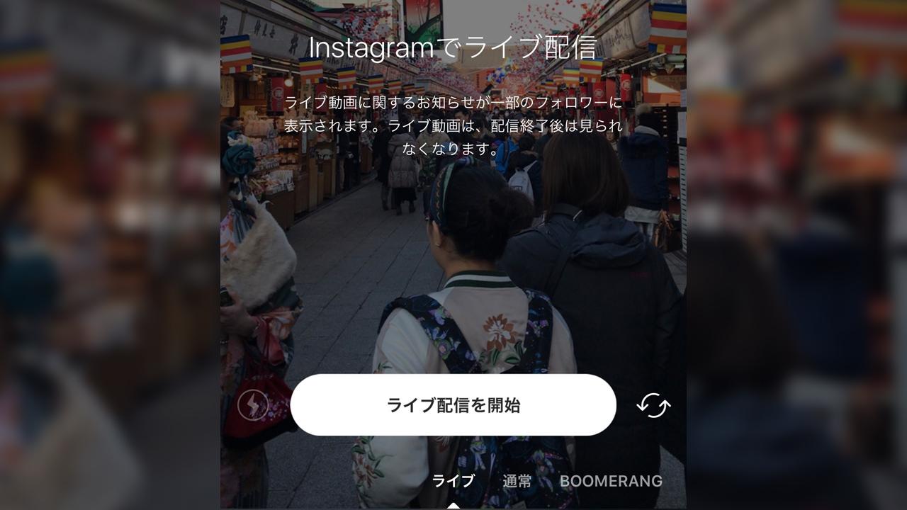 インスタグラム、新機能「ライブ配信」を日本でもスタート