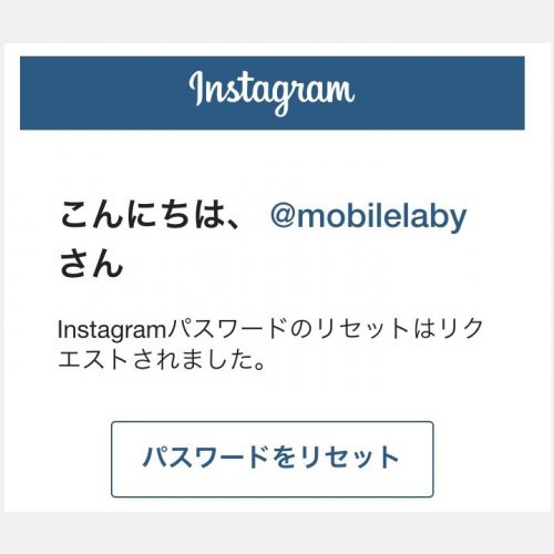 「Instagramパスワードのリセットはリクエストされました」の対処方法